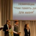 """Дипломанты в номинации """"Нам память дана для жизни"""""""