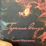 Карина_обложка