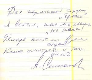 """А.К. Симонов (режиссёр, писатель, сын К. Симонова). """"Пилорама-2007""""."""