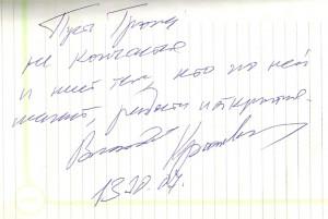 писатель В.П. Крапивин. Встреча в ДТЮ, 2007 г.