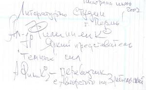 """народный артист России А.Г. Филиппенко. """"Пилорама-2007""""."""