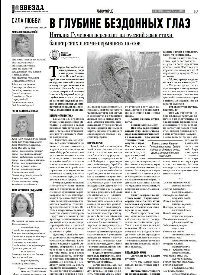 Наташа_статья