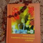 Наташа_книга