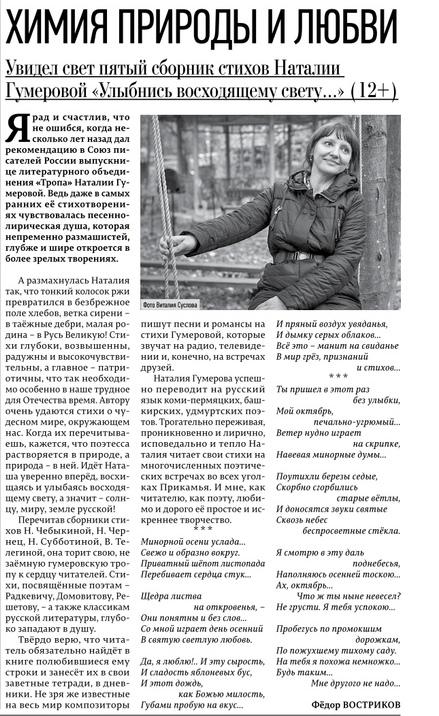 Наташа_статья_1