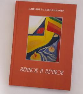 Елизавета Заводникова
