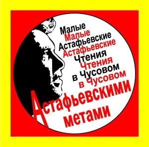 афиша ЧРЦБ