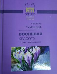 Наташа_книга_6